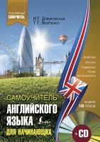 Книга Самоучитель английского для начинающих (+ CD)