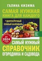 Книга Самый нужный справочник огородника и садовода с долгосрочным календарем до 2024 года