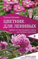 Книга Цветник для ленивых. Цветы от последнего снега до первых морозов