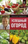 Книга Успешный огород