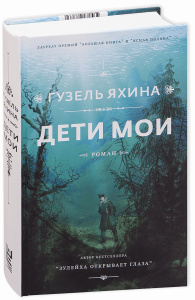 Книга Дети мои