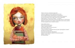 фото страниц Девочка, которая любила читать книги #3