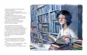 фото страниц Девочка, которая любила читать книги #4