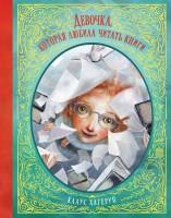 Книга Девочка, которая любила читать книги
