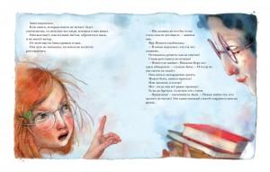 фото страниц Девочка, которая любила читать книги #6