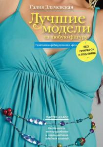 Книга Лучшие модели на любую фигуру без примерок и подгонок
