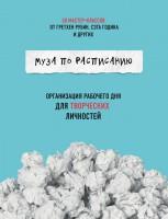 Книга Муза по расписанию. Организация рабочего дня для творческих личностей