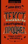 Книга Текст, который продает товар, услугу или бренд