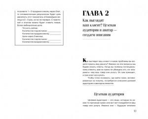 фото страниц Текст, который продает товар, услугу или бренд #4