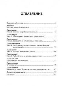 фото страниц Богатый папа, бедный папа (4-е издание) #2