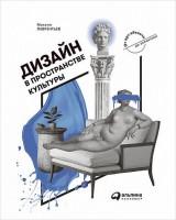 Книга Дизайн в пространстве культуры. От арт-объекта до эклектики