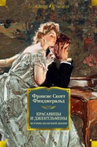 Книга Красавицы и джентльмены. Истории беспечной жизни