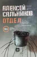 Книга Отдел