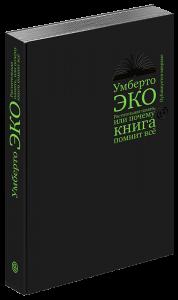 Книга Растительная память, или почему книга помнит все