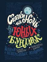 Книга Сказки на ночь для юных бунтарок
