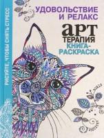 Книга Книга-раскраска. Арт-терапия Удовольствие и релакс