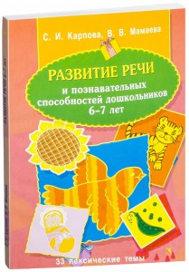 Книга Развитие речи и познавательных способностей дошкольников 6-7 лет