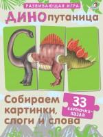 Книга Динопутаница. Собираем картинки, слоги и слова