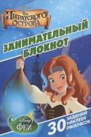 Книга Феи пиратского острова. Занимательный блокнот  (№1411)