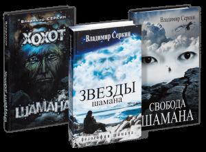 Книга Философия шамана (суперкомплект из 3 книг)