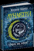 Книга Лунастри. Стрибок над зорями