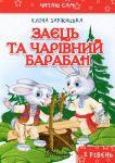 Книга Заєць та чарівний барабан