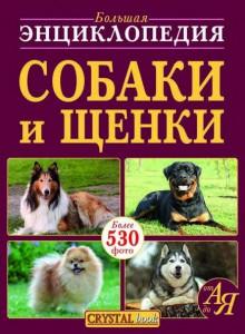 Книга Большая энциклопедия. Собаки и щенки от А до Я