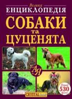Книга Велика енциклопедія. Собаки та цуценята від А до Я