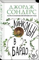 Книга Линкольн в бардо