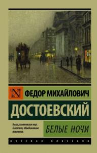 Книга Белые ночи