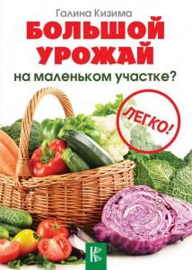Книга Большой урожай на маленьком участке? Легко!