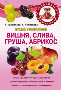 Книга Вишня, слива, абрикос