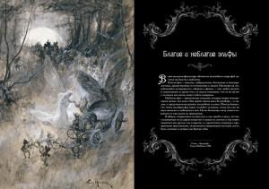 фото страниц Книга Фей. Волшебный путеводитель по сокровищам литературы, вершинам изящных искусств и глубинам тайных знаний #3
