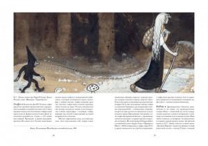 фото страниц Книга Фей. Волшебный путеводитель по сокровищам литературы, вершинам изящных искусств и глубинам тайных знаний #5