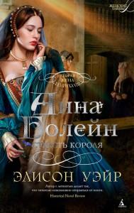 Книга Анна Болейн. Страсть короля