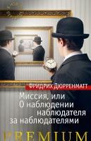 Книга Миссия, или О наблюдении наблюдателя за наблюдателями