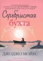 Книга Серебристая бухта