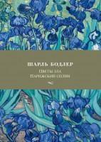 Книга Цветы зла. Парижский сплин