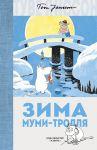 Книга Зима Муми-тролля