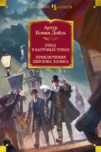 Книга Этюд в багровых тонах. Приключения Шерлока Холмса