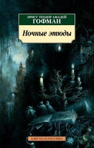 Книга Ночные этюды