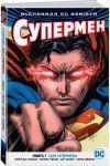 фото страниц Вселенная DC. Rebirth. Супермен. Книга 1. Сын Супермена #2