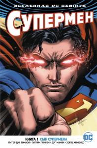 Книга Вселенная DC. Rebirth. Супермен. Книга 1. Сын Супермена