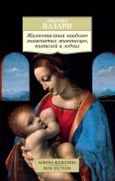 Книга Жизнеописания наиболее знаменитых живописцев, ваятелей и зодчих