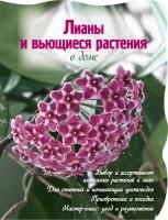 Книга Лианы и вьющиеся растения в доме
