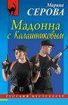 Книга Мадонна с Калашниковым