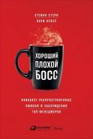 Книга Хороший плохой босс. Наиболее распространенные ошибки и заблуждения топ-менеджеров