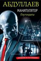 Книга Манипулятор. Плутократы