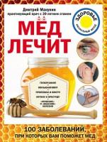 Книга Мед лечит: гипертонию, конъюктивит, пролежни и ожоги, 'мужские' и 'женские' болезни