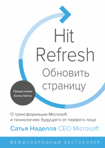 Книга Обновить страницу. О трансформации Microsoft и технологиях будущего от первого лица